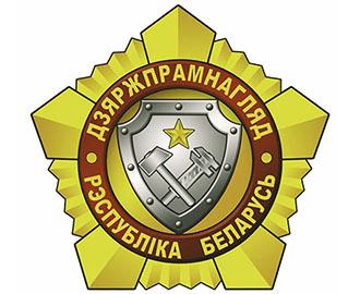 Совещание с ГОУ «Госпромнадзор»