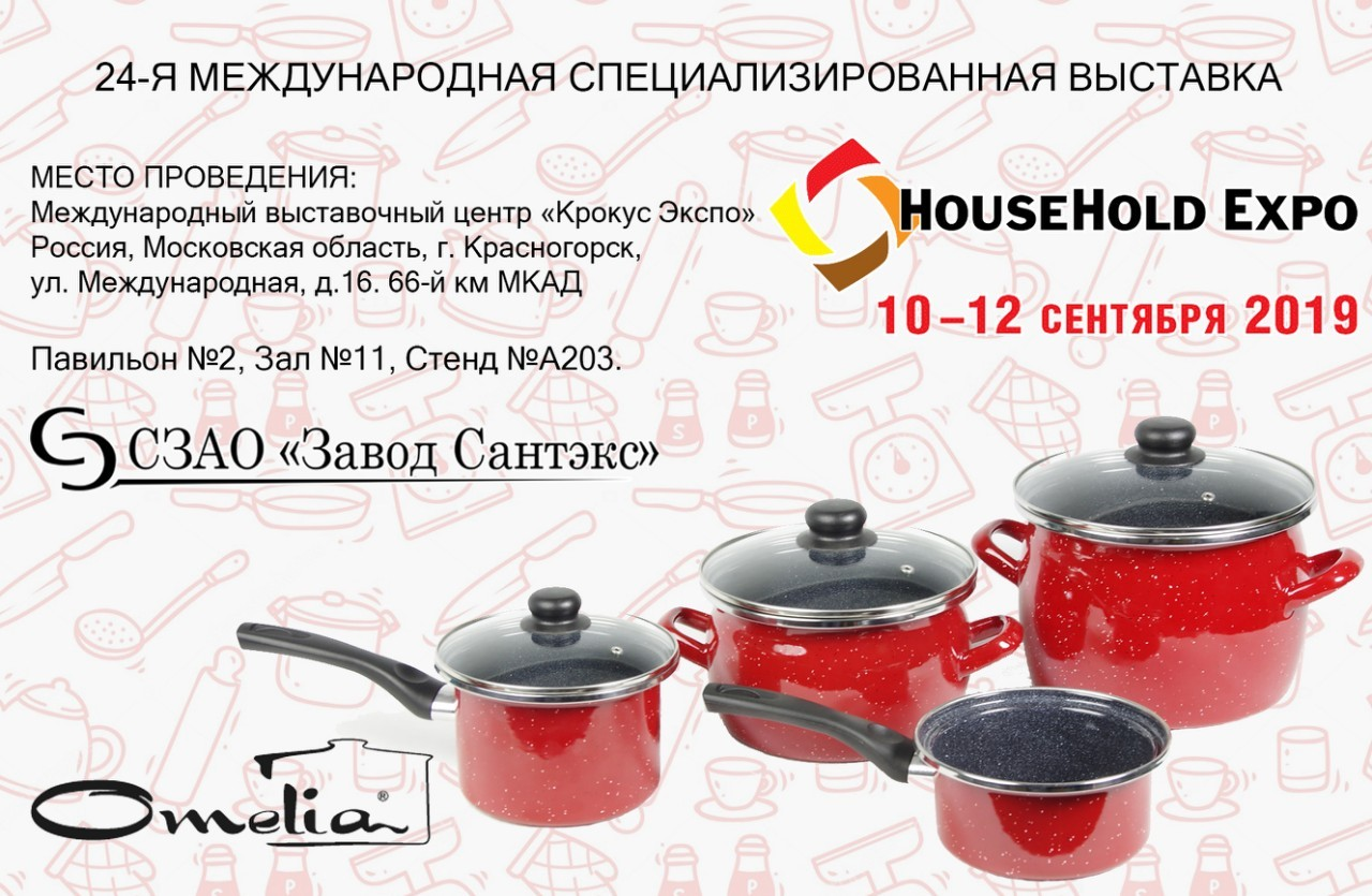 Выставка HouseHold Expo. Москва.