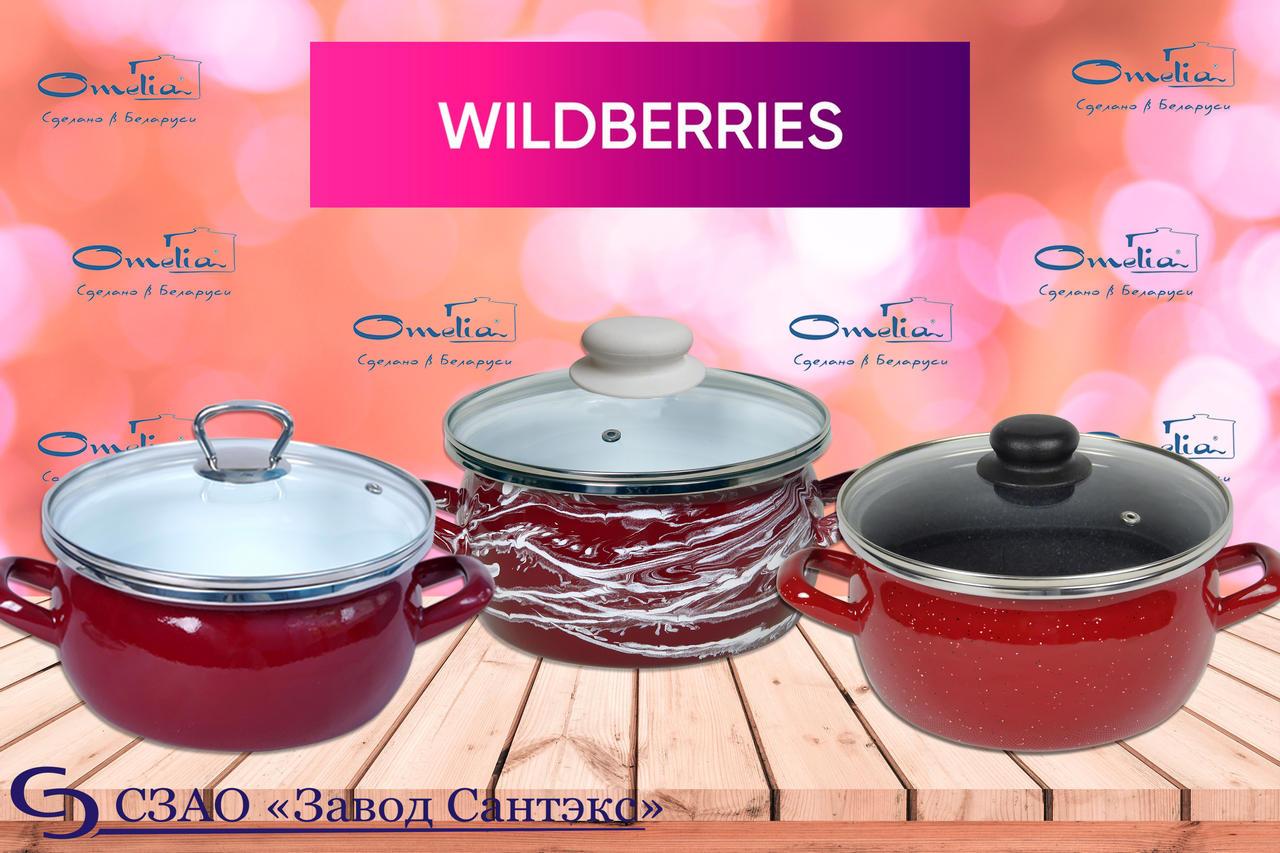 Наша посуда на WILDBERRIES!