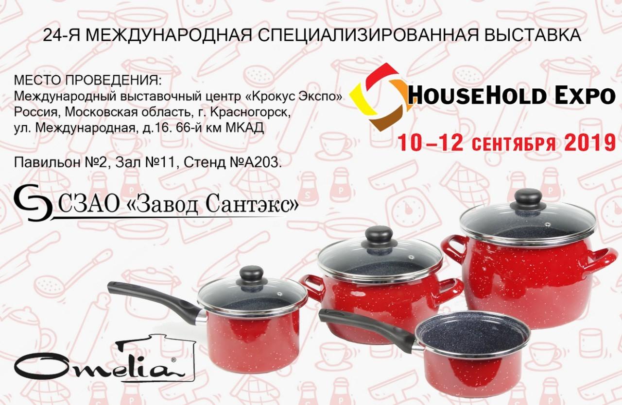 Выставка HouseHold Expo. Москва.