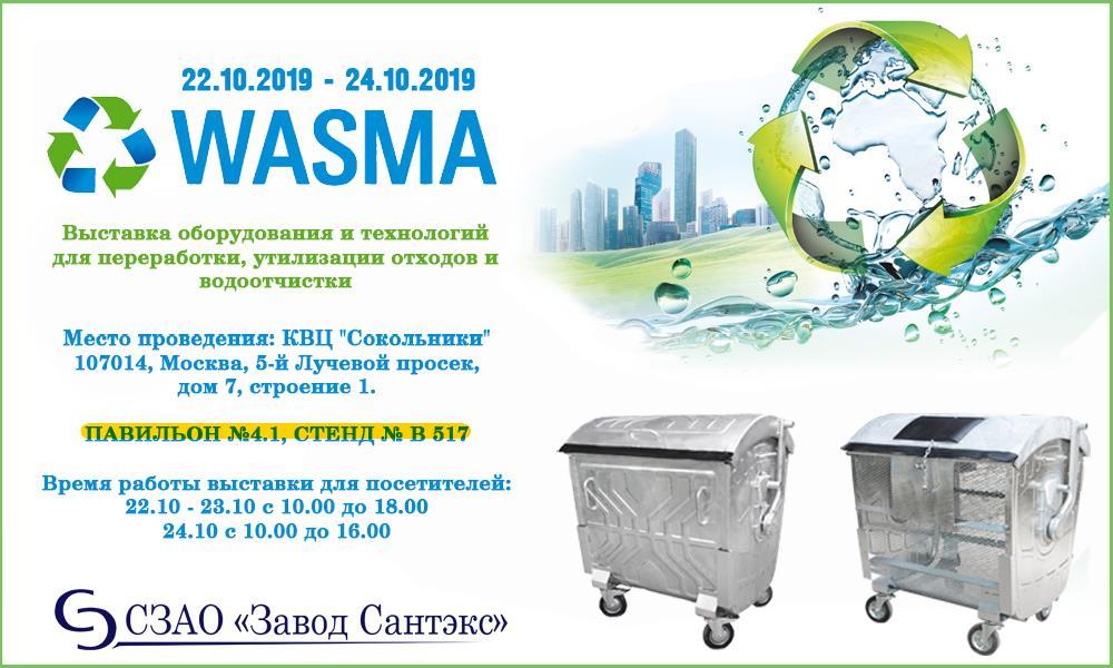 Выставка «WASMA». Москва.