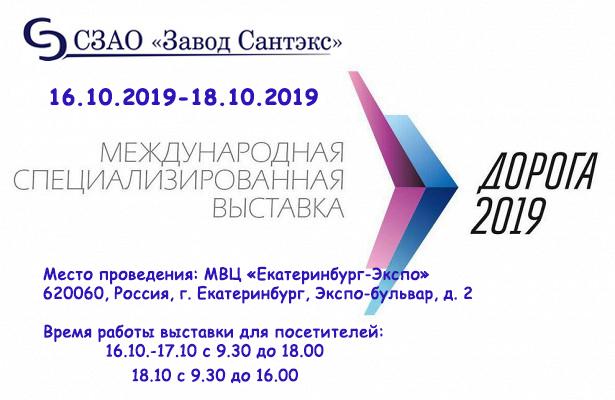 Международная специализированная  выставка «Дорога»