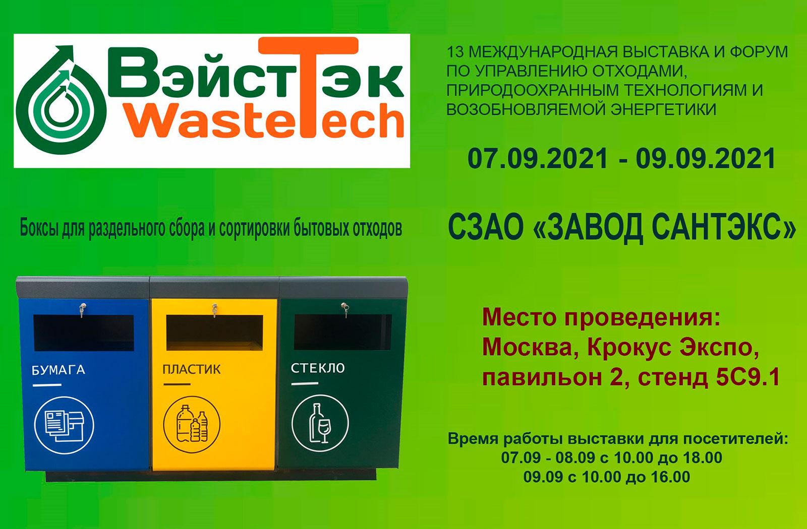 Выставка «Waste Tech» — 2021. Москва.